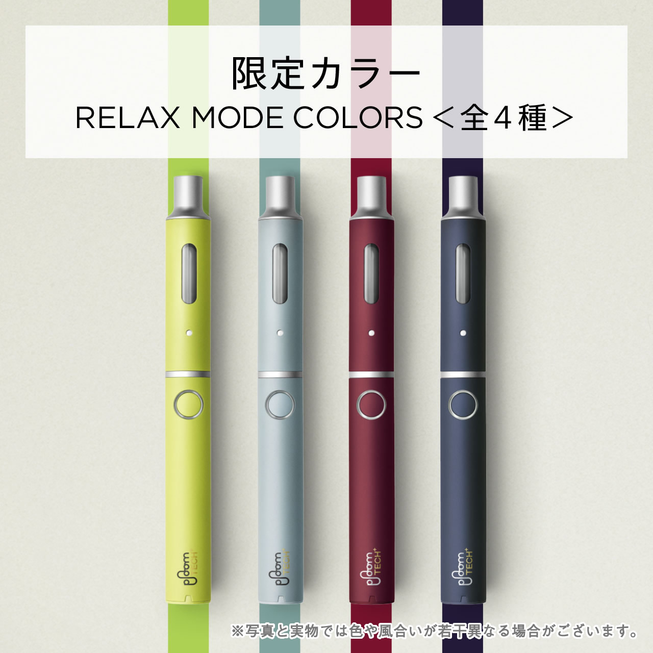 Ploom TECH+ キット<RELAX MODEカラー・全4種>